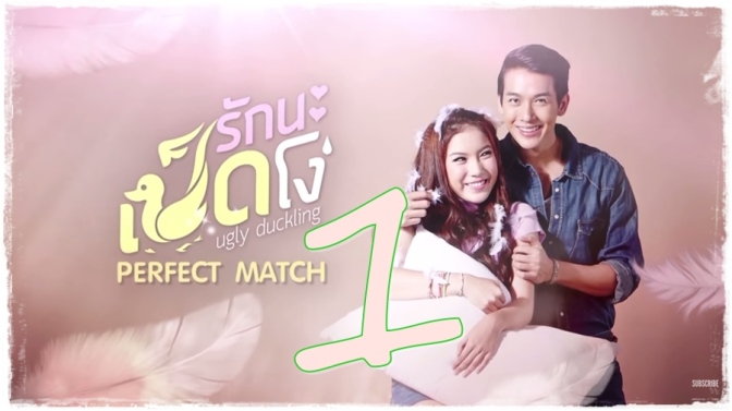 Ugly Duckling Series–Perfect Match: episode one