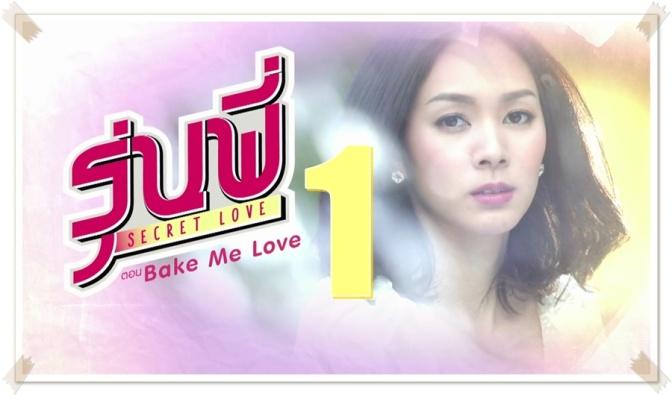 รุ่นพี่ Secret Love | Bake Me Love: episode 1