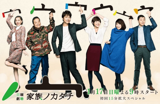 Snap File: Kazoku no Katachi